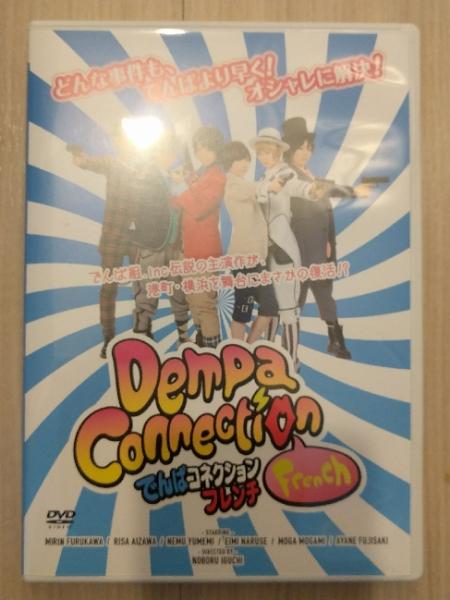 でんぱ組.inc 【DVD】でんぱコネクションフレンチ ライブグッズの画像