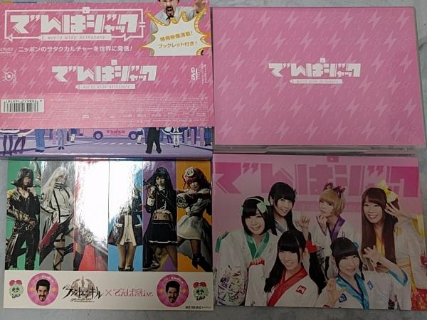 でんぱ組.inc でんぱジャック -World Wide Akihabara- [DVD] ライブグッズの画像