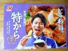 鈴木亮平 非売品 ポップ ボード ポスター ニチレイ