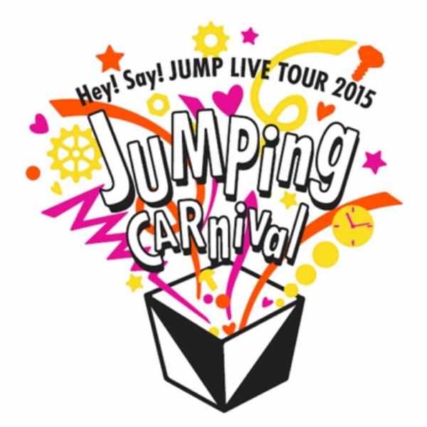 Hey! Say! JUMP TOUR 2015 JUMPing CARnival DVD 初回限定盤 新品 未開封 ジャニーズ Johnny's 山田涼介 知念侑李 八乙女光 伊野尾慧 3 コンサートグッズの画像