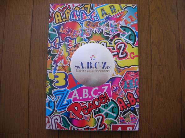 ※A.B.C-Z『Early summer concert』パンフレット