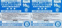 2017阪神タイガース主催ウエスタンリーグ甲子園招待券2枚【12枚まで可】