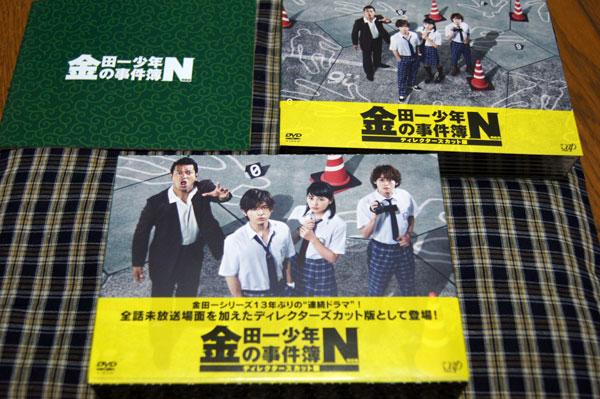 DVD-BOX 金田一少年の事件簿N ディレクターズカット版  山田涼介
