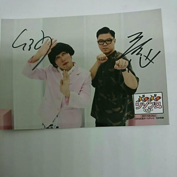 シソンヌ 写真 3枚セット (ぶちぶちシソンヌ DVD購入特典)非売品