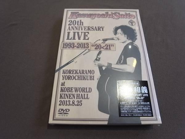 斉藤和義 Kazuyoshi Saito 20th ANNIVERSARY LIVE 1993-2013  新品未開封 ライブグッズの画像