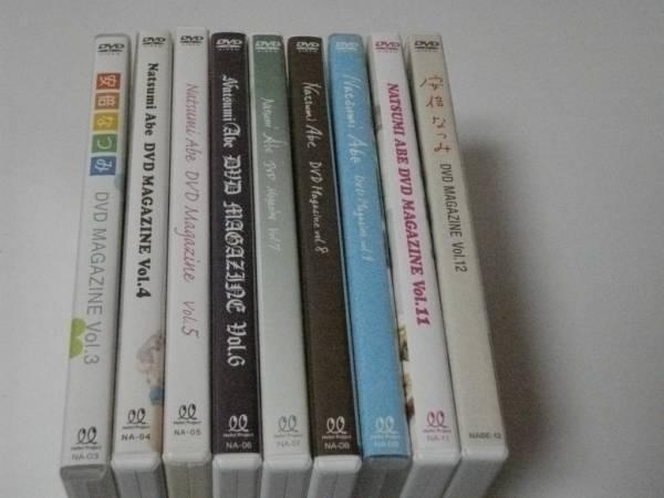 安倍なつみ DVD MAGAZINE Vol.3・4・5・6・7・8・9・11・12 9巻セット