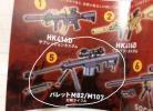 戦え!ドクロマン タクティカルアームズ バレットM82/M107 カプセルQミュージアム