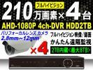 210万画素◆防犯/監視カメラ 4台セット◆2.8~12mmレンズカメラ◆2TB内蔵