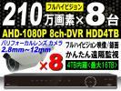 210万画素◆防犯/監視カメラ 8台セット◆2.8~12mmレンズカメラ◆4TB内蔵