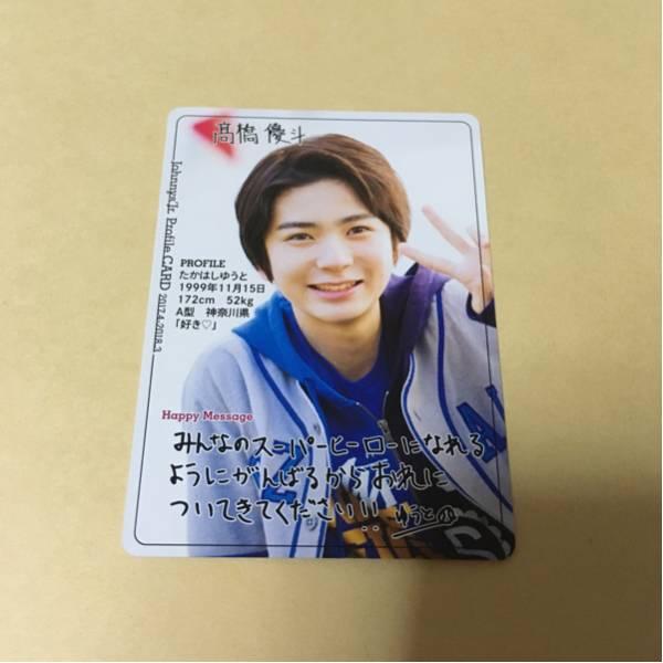 ジャニーズJr.カレンダー プロフィールカード 高橋優斗 / 寺西拓人