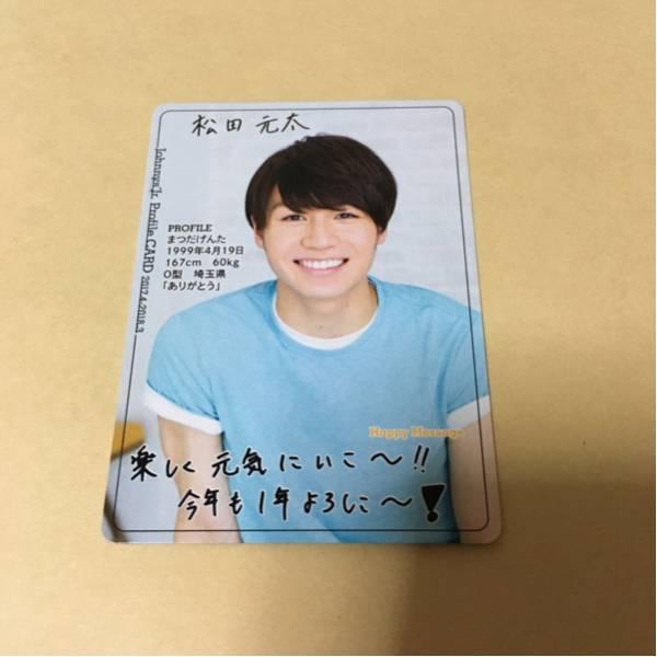 ジャニーズJr.カレンダー プロフィールカード 松田元太 / 川北翔