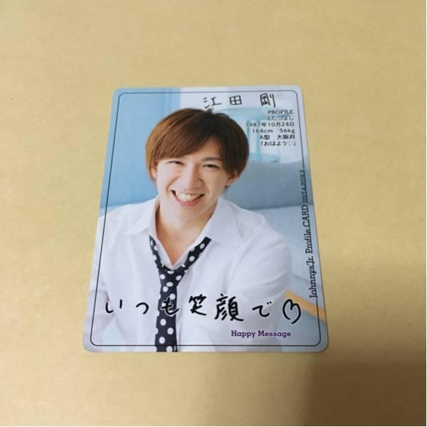 ジャニーズJr.カレンダー プロフィールカード 江田剛 / 村木亮太