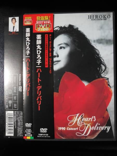 薬師丸ひろ子 「Heart's Delivery 1990 Concert」 ハート・デリバリー 帯付 / DVD / Live コンサートグッズの画像