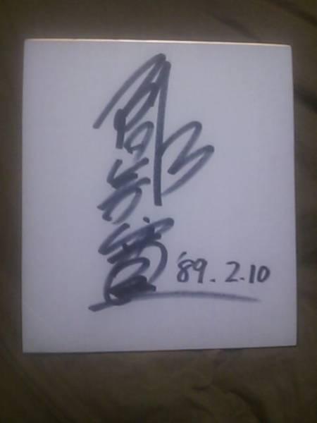阿部寛★直筆サイン色紙★1989,02,10★テルマエロマエ TRICK ドラゴン桜