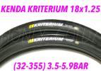STRIDA BD-1 KENDA KRITERIUM 18x1.25 新品1台分セット 18インチ