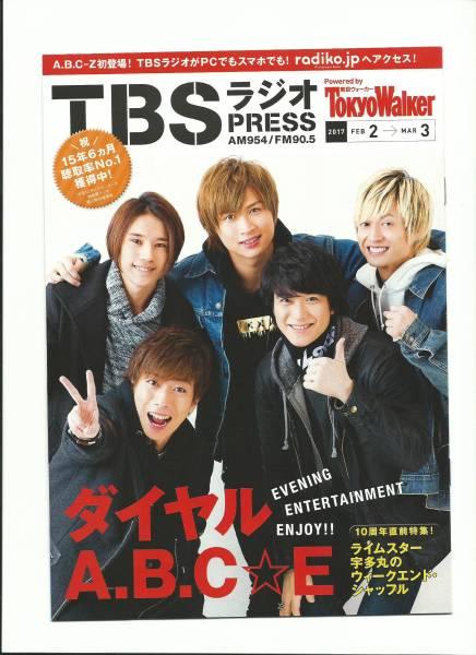 TBSラジオPRESS(A.B.C-Z) 2017/2月3月号
