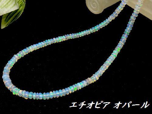 【10月誕生石】エチオピア産オパール 25~30ct ネックレス 約42cm