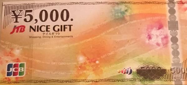 即決 新券 JCBギフト券 5000円×2