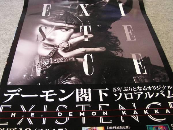 デーモン閣下◆EXISTENCE◆ソロアルバム最新ポスター