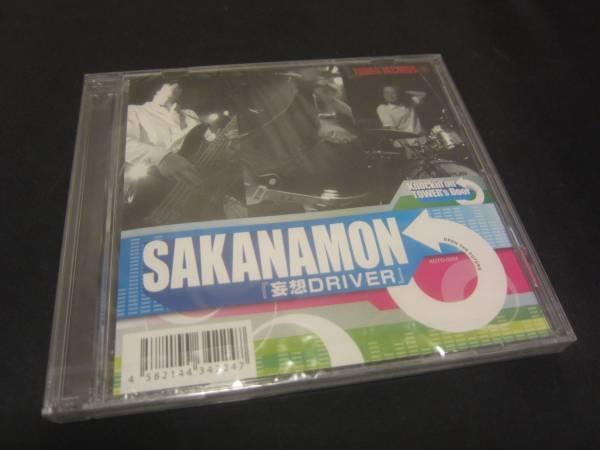 SAKANAMON 妄想DRIVER CD 新品未開封 送料一律