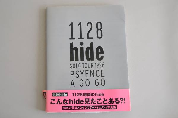 252★hide/1128 SOLO TOUR 1996 PSYENCE A GO GO X JAPAN 写真集
