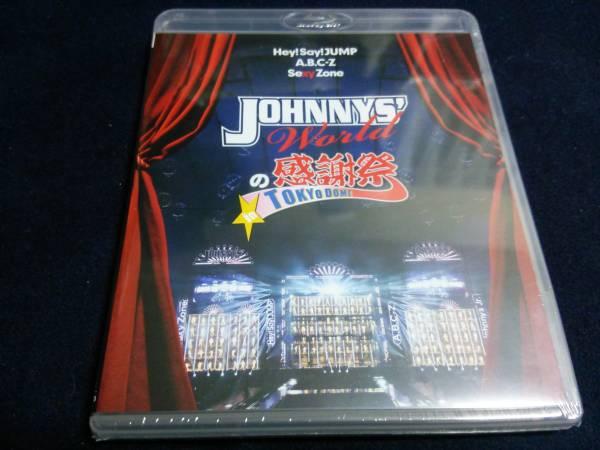 【廃盤 稀少 未開封新品】JOHNNYS' WORLDの感謝祭 Blu-ray Hey!Say!Jump Sexy Zone A.B.C-Z
