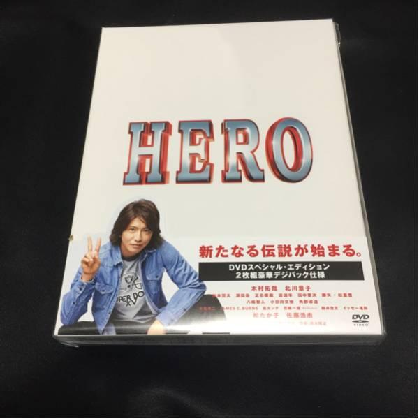 【新品】 HERO DVD スペシャル・エディション 2015 木村拓哉 北川景子 グッズの画像