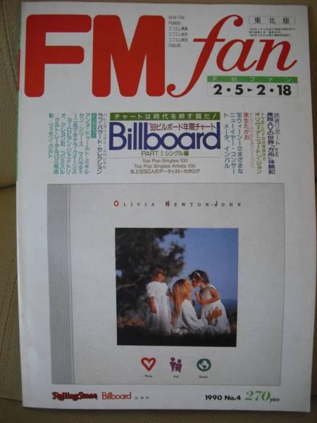 オリビアニュートンジョン  FMfan 1990.2.5~18 東北版