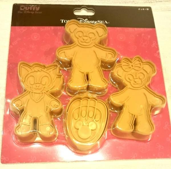 スウィートダッフィー 2017 クッキー型 新品未開封 ディズニー Duffy