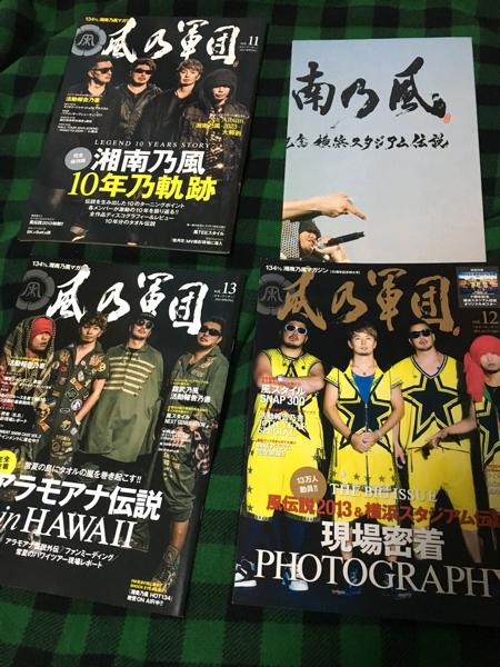 湘南乃風 風乃軍団 会報誌 vol.11 ~ vol.17 ポスター付き クリックポスト2件 ライブグッズの画像