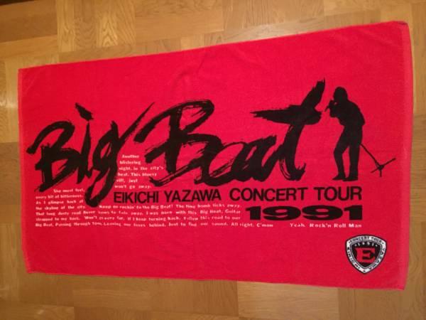 当時物 91年 矢沢永吉 「Big Beat」スペシャルビーチタオル SBT