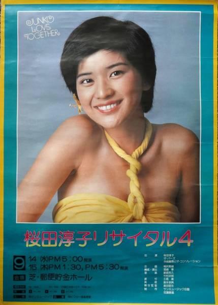希少!◆桜田淳子 リサイタル4 1977年 宣伝告知A1ポスター 非売品