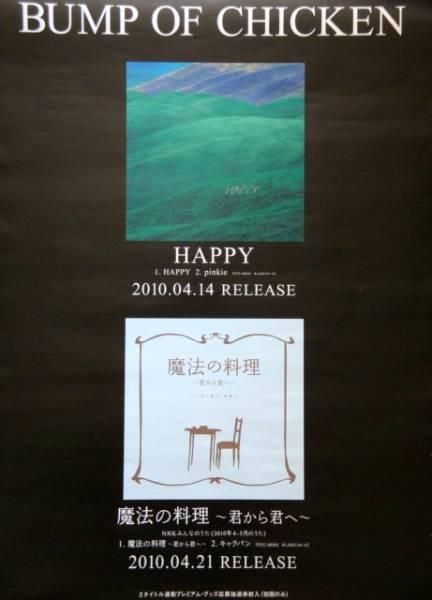 ◆BUMP OF CHICKEN HAPPY/魔法の料理 販促用告知ポスター