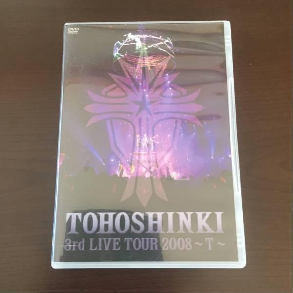 送料無料!東方神起◎ライブDVD『3rd LIVE TOUR 2008 ~T~』初回限定版