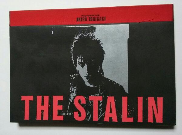 写真集 THE STALIN 遠藤ミチロウ ネガフィルム有 JICC出版