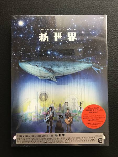 即決■新品未開封■ゆず■「LIVE FILMS 新世界」DVD■送料164円