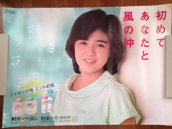 ★菊池桃子★資生堂シャワーコロン外の発売告知ポスター