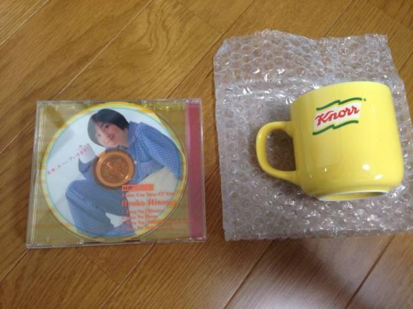 広末涼子 広末のスープでブレイク CD&マグカップセット クノール 非売品