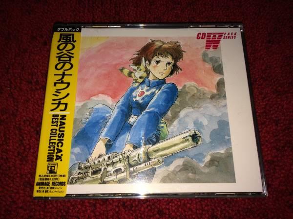 風の谷のナウシカ BEST COLLECTION ダブルパック 2CD シール帯 グッズの画像