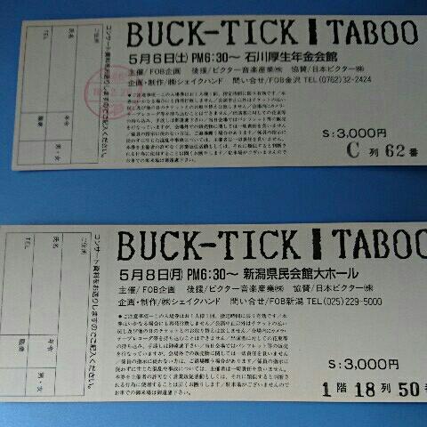【珍品】BUCK-TICK☆1989年中止ツアー未使用チケット2枚セット☆_画像2