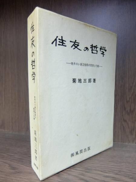 L5ez/住友の哲学 晩年の小倉正恒翁の思想と行動 菊地三郎、風間出版、昭和48
