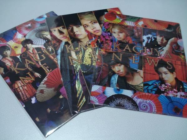 NEWS CD購入特典 初回+通常盤 クリアファイル全3種 KAGUYA