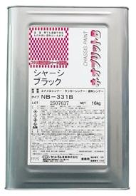 シャーシブラック「ネオブリット NB-331B 16㎏」セントラル産業_画像1