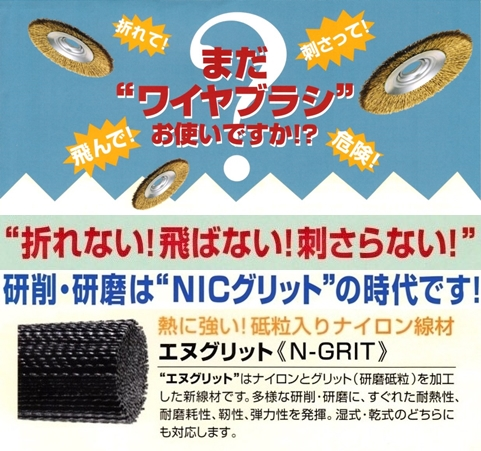 電動工具用カップブラシ「NICグリットミニ EN-110 #46」95mmΦ_画像2