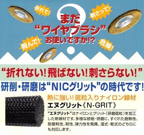 電動工具用カップブラシ「NICグリットミニ EN-110 #120」95mmΦ_画像2