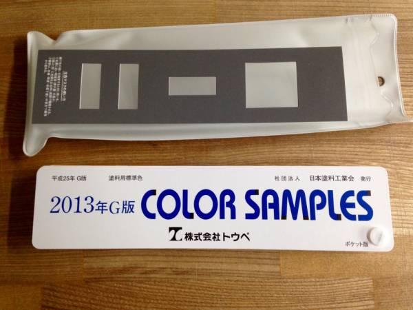 日本塗料工業会 標準色見本帳 2013年度G版 未使用_画像1
