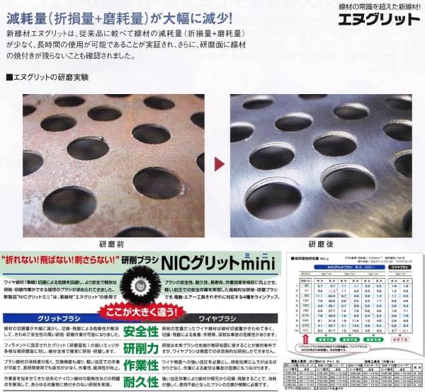 電動工具用カップブラシ「NICグリットミニ EN-110 #46」95mmΦ_画像3