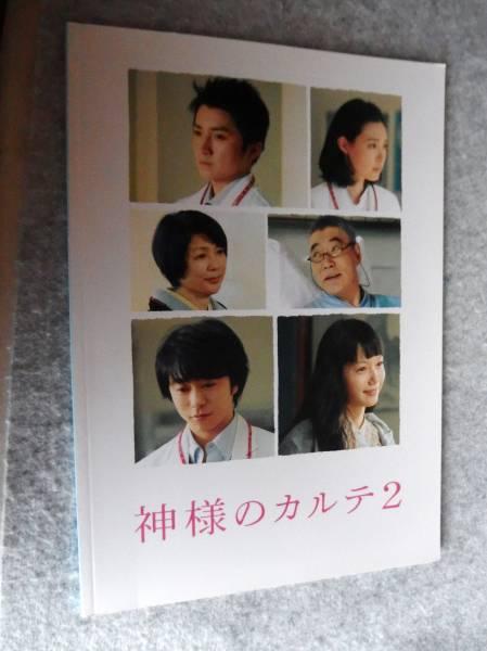 嵐 櫻井翔  映画 神様のカルテ2 パンフレット 美品