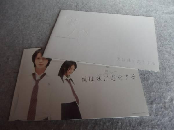 嵐 松本潤  映画 僕は妹に恋をする パンフレット + プレスシート 美品