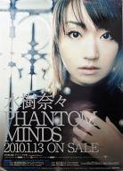 B2販促ポスター 水樹奈々 「CD PHANTOM MINDS」声優 LIVE ZIPANGU シンフォギア キンスパ リリカルなのは バジリスク